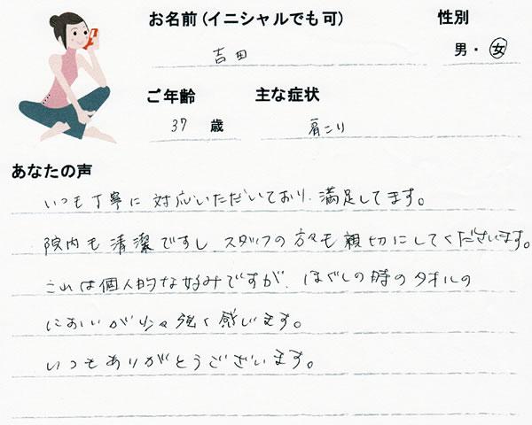吉田さん 37歳 女性