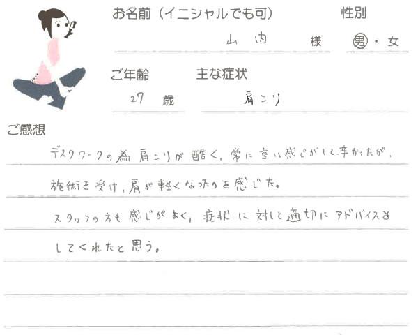山内さん 27歳 女性