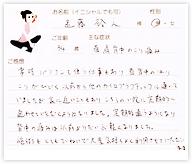 遠藤裕之さん 34歳 男性