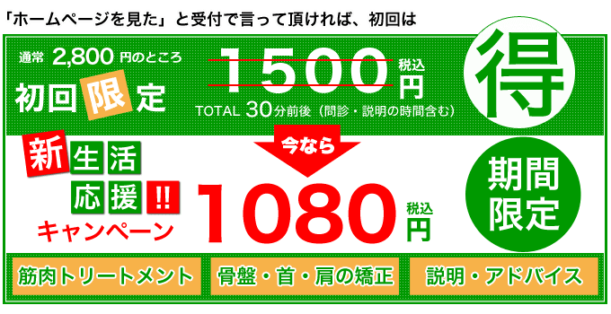 初回限定 1080円 新生活応援!!キャンペーン